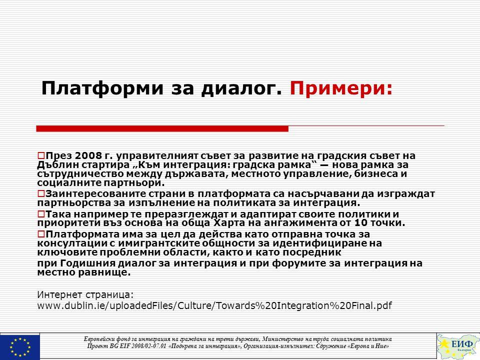 Платформи за диалог. Примери:  През 2008 г.