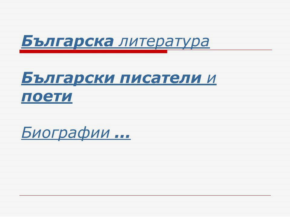 Иван Вазов (27.06.1850, Сопот - 22.09.1921, София).