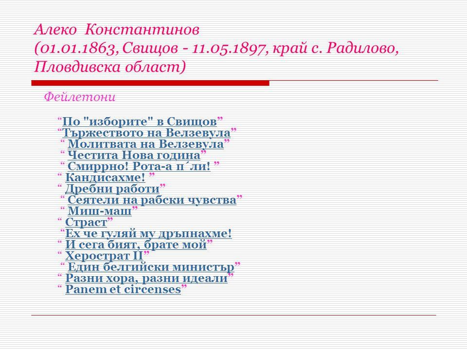 ДИМЧО ДЕБЕЛЯНОВ е роден на 28 март 1887 год.в гр.