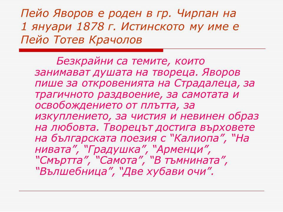 Пейо Яворов е роден в гр.Чирпан на 1 януари 1878 г.