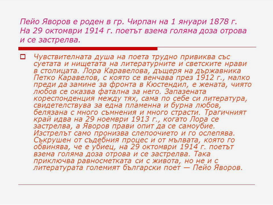 Елин Пелин е псевдоним на Димитър Иванов Стоянов (8.07.1877, с.