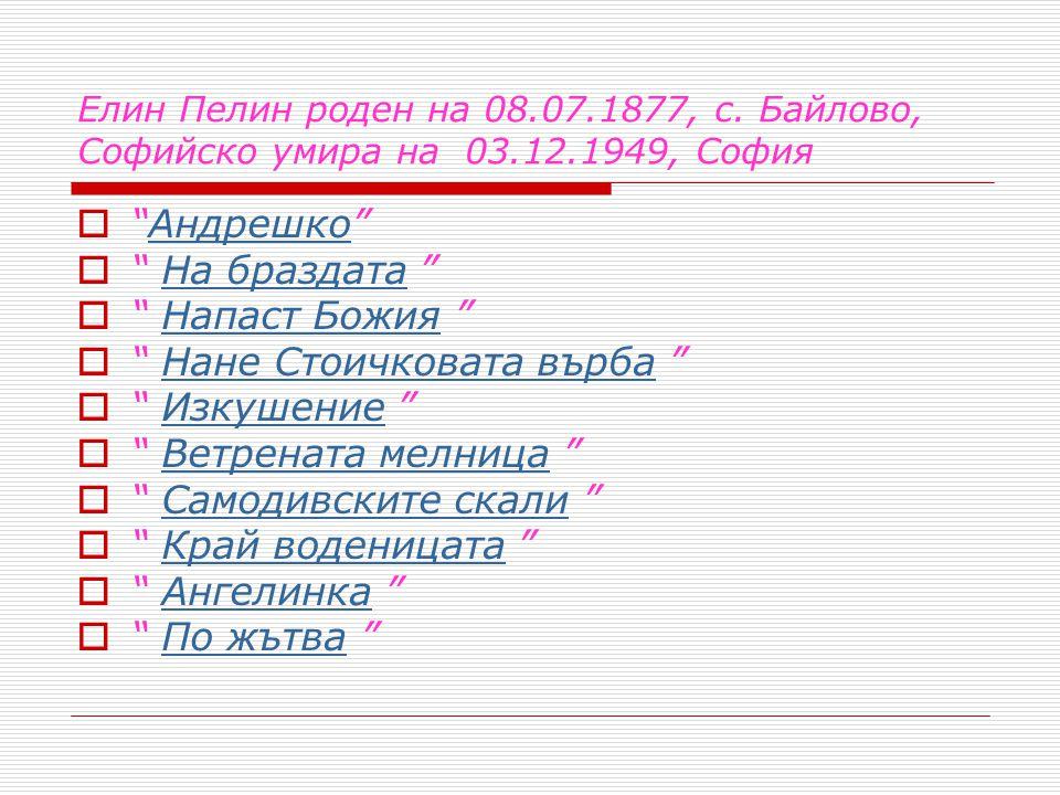 Никола Вапцаров Роден на 24 ноември - нов стил 7 декември - 1909 година в град Банско.
