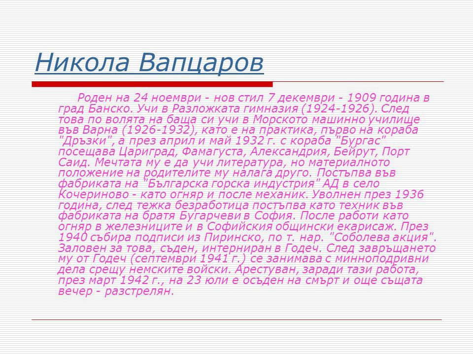 Никола Вапцаров Роден на 24 ноември (нов стил 7 декември ) 1909 година в град Банско.