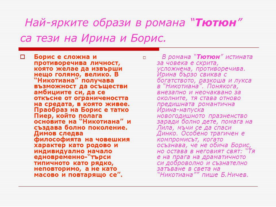 Димитър Талев  Димитър Талев Петров- Палисламов (01.09.1898, Прилеп - 20.10.1966, София).