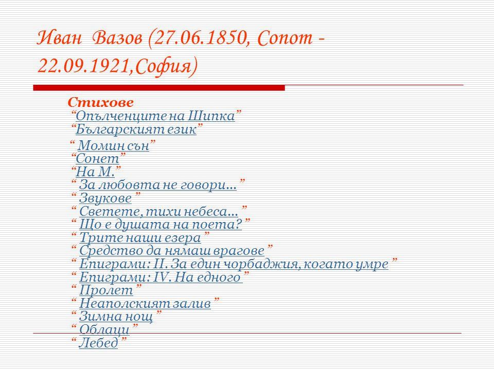 ХРИСТО БОТЕВ Христо Ботев е роден на 6.януари 1848 г.