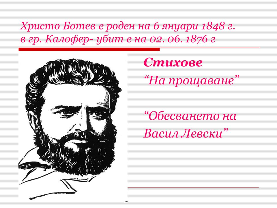 Христо Ботев е роден на 6 януари 1848 г.в гр. Калофер- убит е на 02.