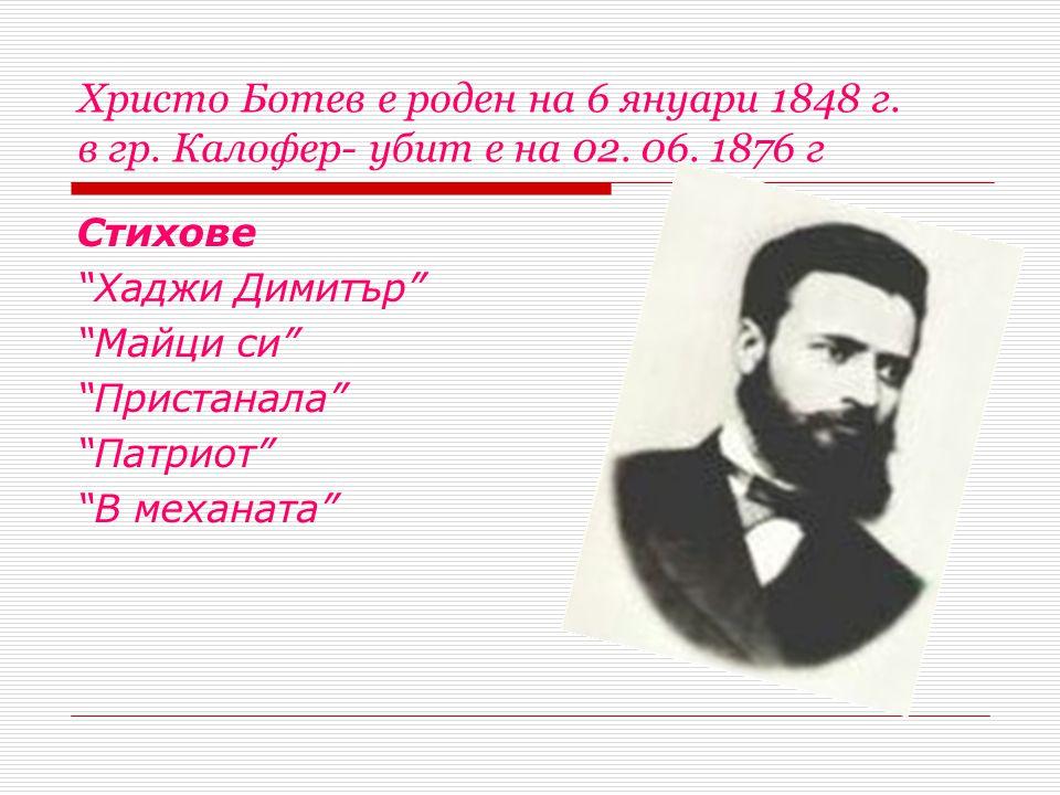 Алеко Константинов (01.01.1863, Свищов - 11.05.1897, край с. Радилово, Пловдивска област).