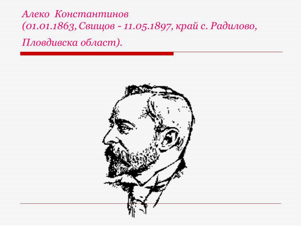 Алеко Константинов (01.01.1863, Свищов - 11.05.1897, край с.