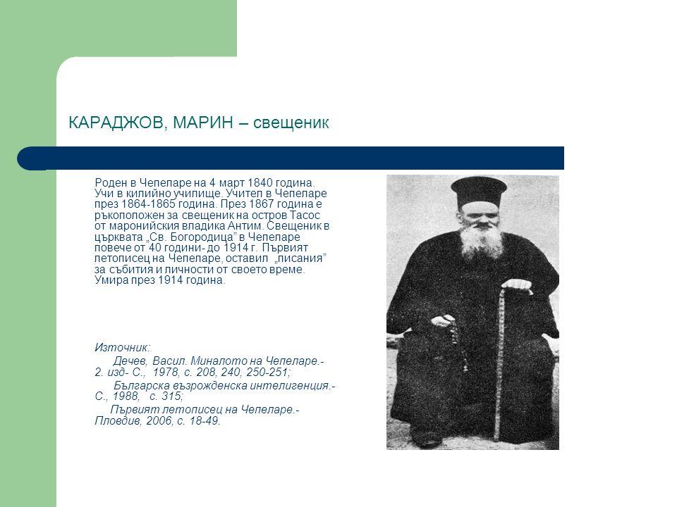 КАРАДЖОВ, МАРИН – свещеник Роден в Чепеларе на 4 март 1840 година. Учи в килийно училище. Учител в Чепеларе през 1864-1865 година. През 1867 година е
