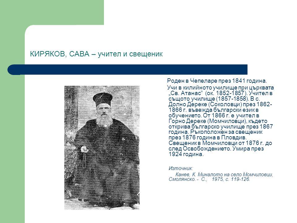 """КИРЯКОВ, САВА – учител и свещеник Роден в Чепеларе през 1841 година. Учи в килийното училище при църквата """"Св. Атанас"""" (ок. 1852-1857). Учител в същот"""