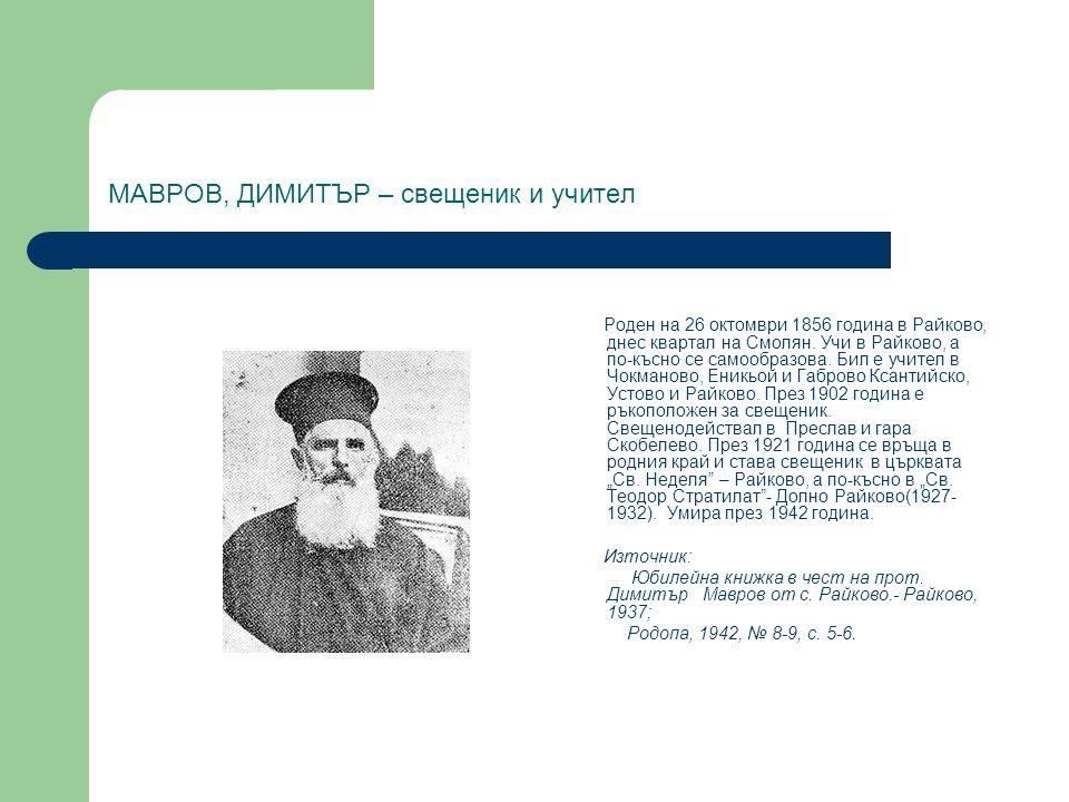 МАВРОВ, ДИМИТЪР – свещеник и учител Роден на 26 октомври 1856 година в Райково, днес квартал на Смолян. Учи в Райково, а по-късно се самообразова. Бил
