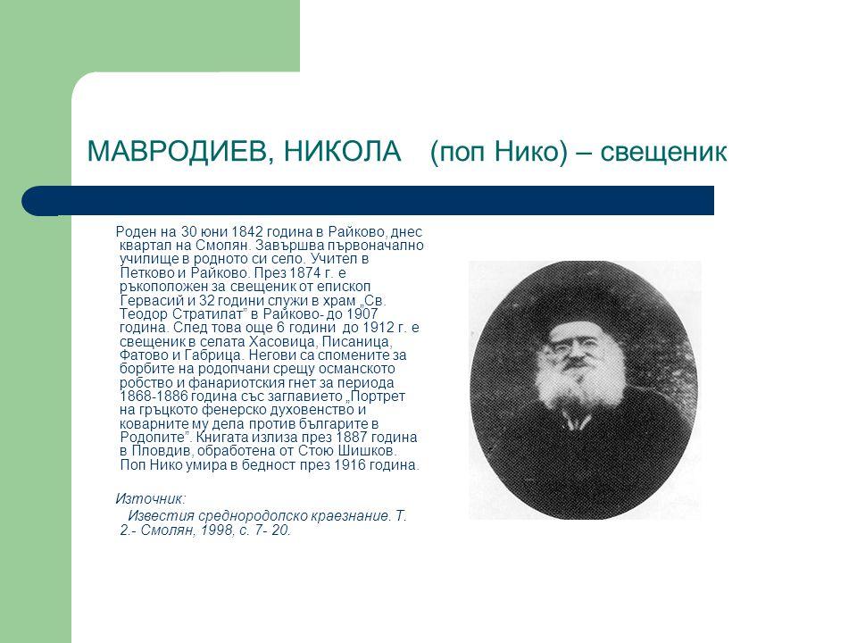 МАВРОДИЕВ, НИКОЛА (поп Нико) – свещеник Роден на 30 юни 1842 година в Райково, днес квартал на Смолян. Завършва първоначално училище в родното си село