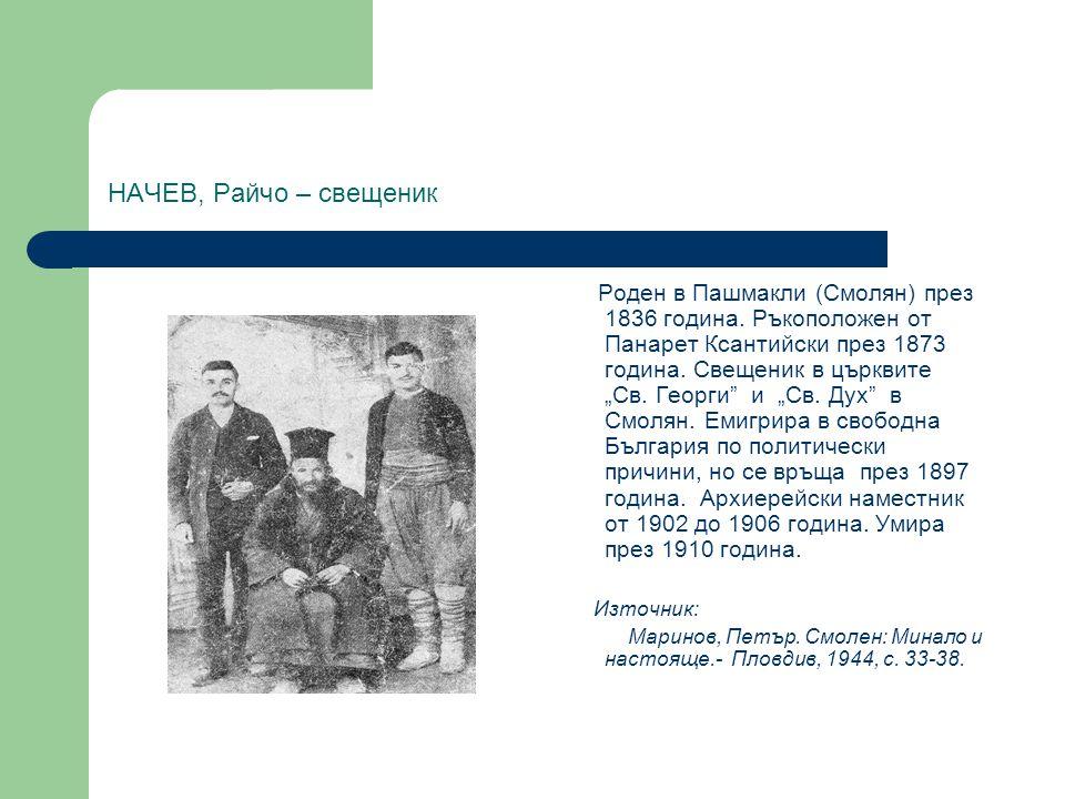 """НАЧЕВ, Райчо – свещеник Роден в Пашмакли (Смолян) през 1836 година. Ръкоположен от Панарет Ксантийски през 1873 година. Свещеник в църквите """"Св. Георг"""