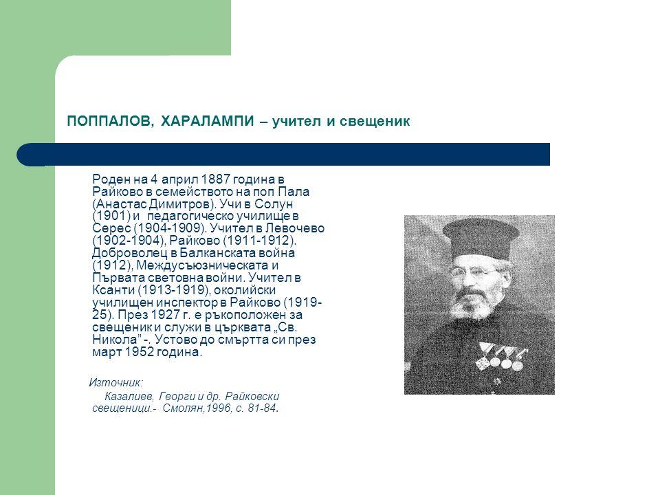 ПОППАЛОВ, ХАРАЛАМПИ – учител и свещеник Роден на 4 април 1887 година в Райково в семейството на поп Пала (Анастас Димитров). Учи в Солун (1901) и педа