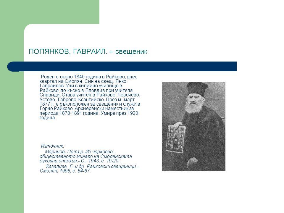 ПОПЯНКОВ, ГАВРАИЛ. – свещеник Роден е около 1840 година в Райково, днес квартал на Смолян. Син на свещ. Янко Гавраилов. Учи в килийно училище в Райков