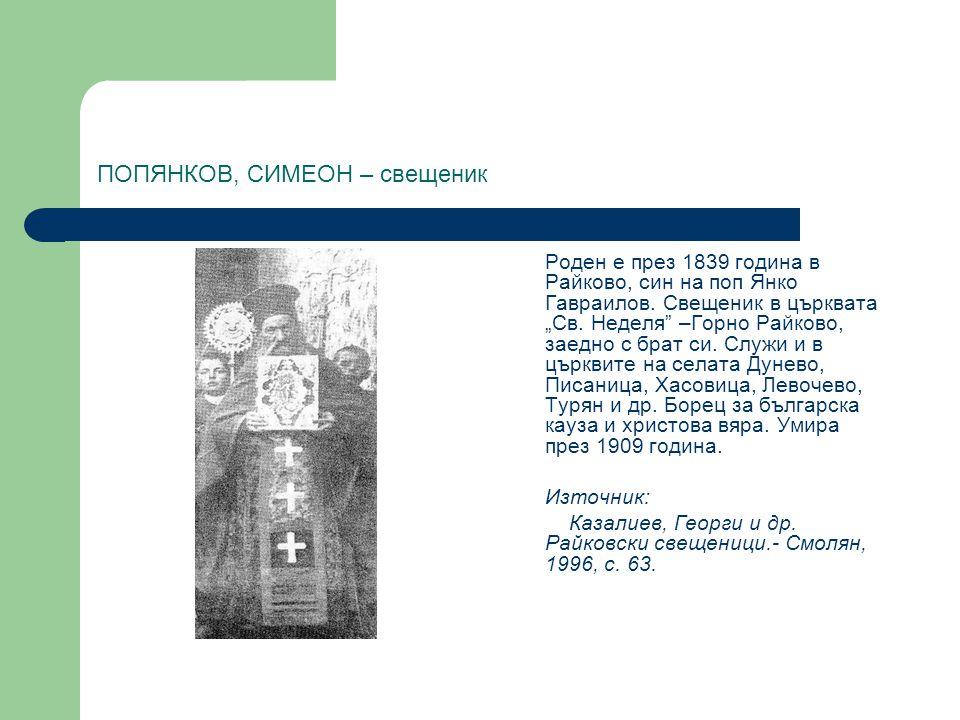 """ПОПЯНКОВ, СИМЕОН – свещеник Роден е през 1839 година в Райково, син на поп Янко Гавраилов. Свещеник в църквата """"Св. Неделя"""" –Горно Райково, заедно с б"""