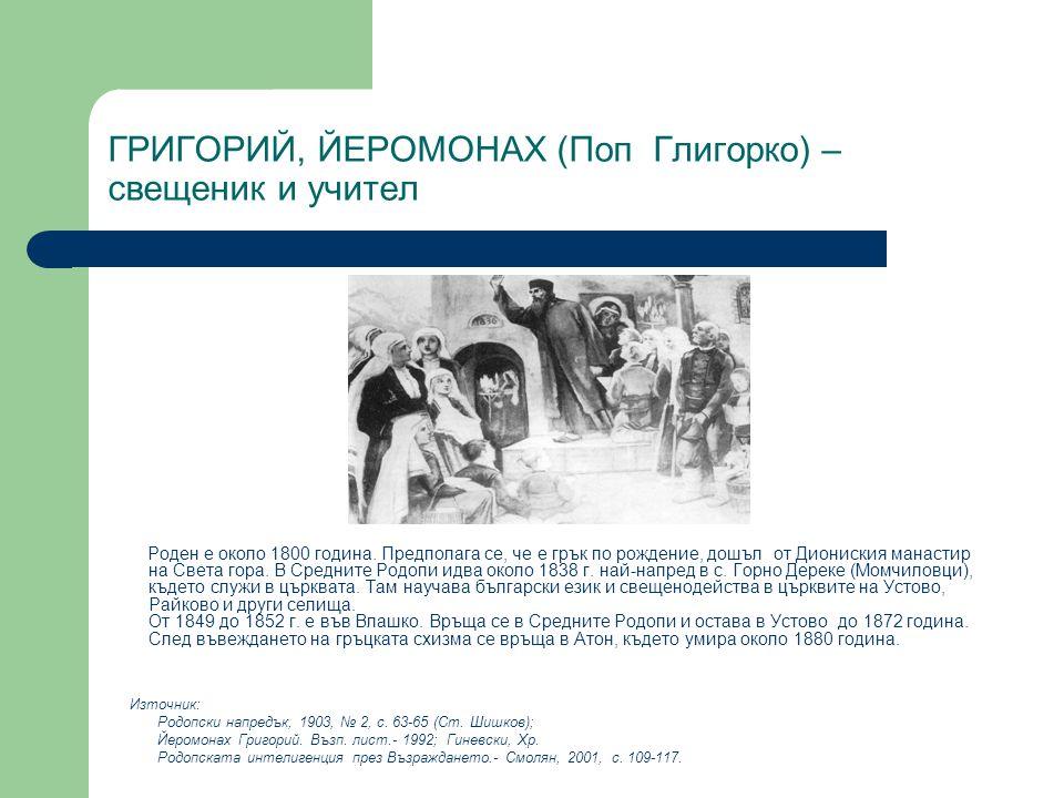 ГРИГОРИЙ, ЙЕРОМОНАХ (Поп Глигорко) – свещеник и учител Роден е около 1800 година. Предполага се, че е грък по рождение, дошъл от Диониския манастир на