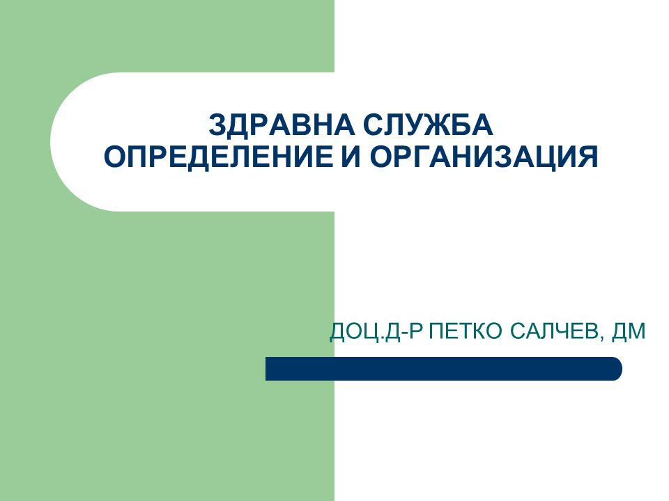 ЗДРАВНА СЛУЖБА ОПРЕДЕЛЕНИЕ И ОРГАНИЗАЦИЯ ДОЦ.Д-Р ПЕТКО САЛЧЕВ, ДМ