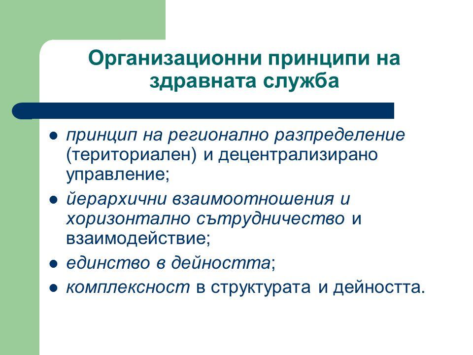 Организационни принципи на здравната служба  принцип на регионално разпределение (териториален) и децентрализирано управление;  йерархични взаимоотн