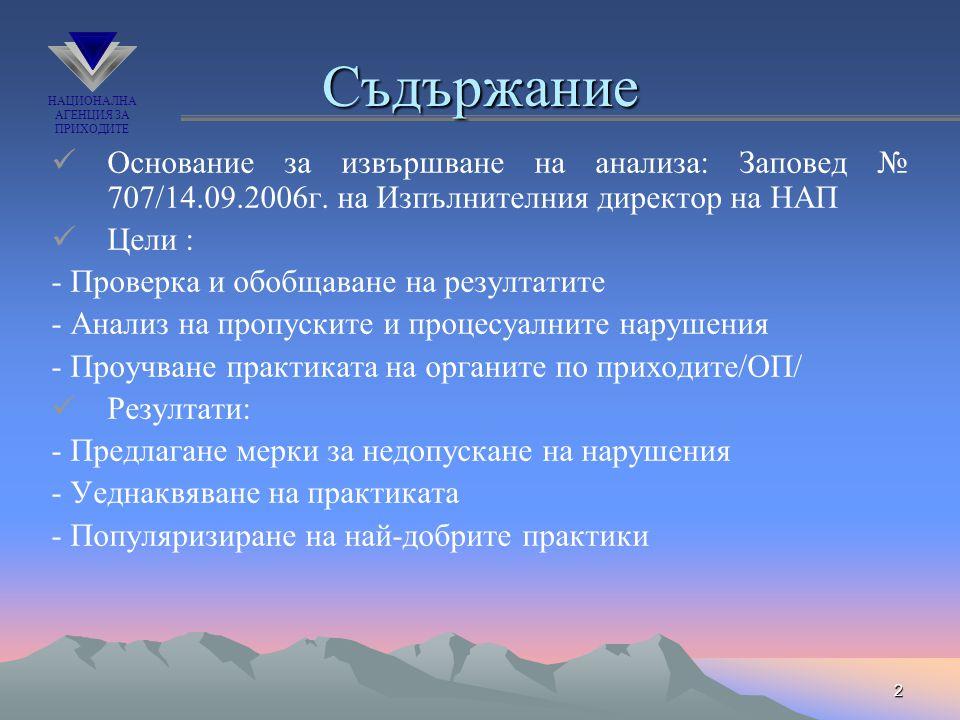НАЦИОНАЛНА АГЕНЦИЯ ЗА ПРИХОДИТЕ 2 Съдържание  Основание за извършване на анализа: Заповед № 707/14.09.2006г. на Изпълнителния директор на НАП  Цели