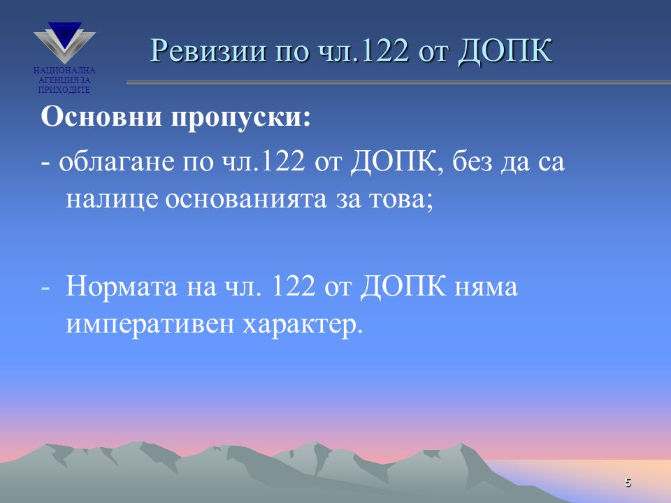НАЦИОНАЛНА АГЕНЦИЯ ЗА ПРИХОДИТЕ 5 Ревизии по чл.122 от ДОПК Основни пропуски: - облагане по чл.122 от ДОПК, без да са налице основанията за това; -Нор