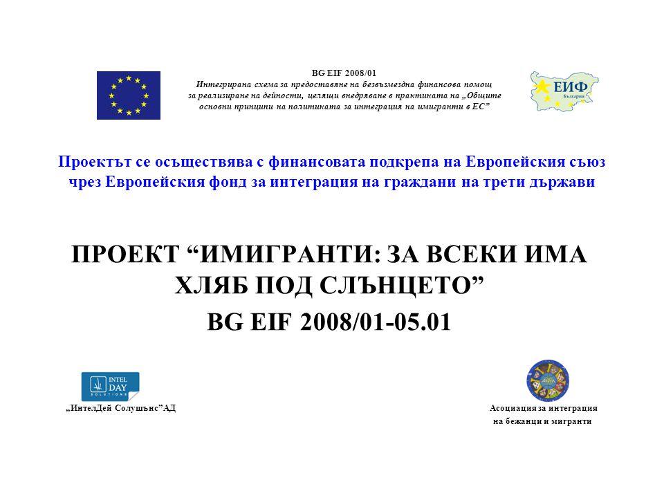 """ПРОЕКТ """"ИМИГРАНТИ: ЗА ВСЕКИ ИМА ХЛЯБ ПОД СЛЪНЦЕТО"""" BG EIF 2008/01-05.01 Проектът се осъществява с финансовата подкрепа на Европейския съюз чрез Европе"""