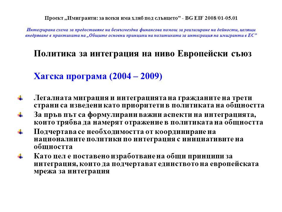 """Проект """"Имигранти: за всеки има хляб под слънцето"""" - BG EIF 2008/01-05.01 Интегрирана схема за предоставяне на безвъзмездна финансова помощ за реализи"""