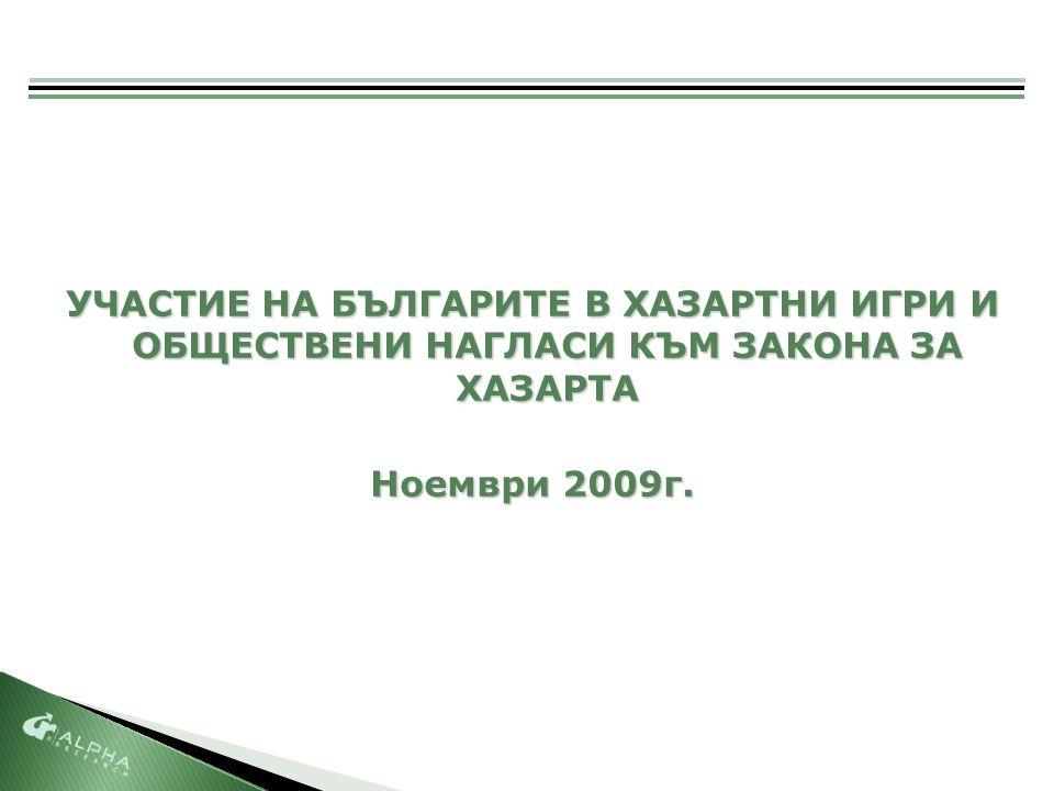 УЧАСТИЕ НА БЪЛГАРИТЕ В ХАЗАРТНИ ИГРИ И ОБЩЕСТВЕНИ НАГЛАСИ КЪМ ЗАКОНА ЗА ХАЗАРТА Ноември 2009г.