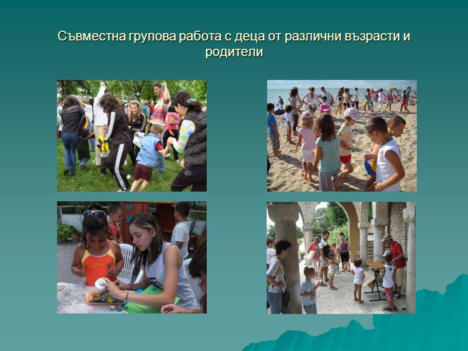Съвместна групова работа с деца от различни възрасти и родители