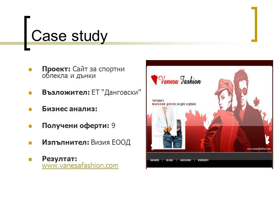 Case study  Проект: Сайт за спортни облекла и дънки  Възложител: ЕТ Данговски  Бизнес анализ:  Получени оферти: 9  Изпълнител: Визия ЕООД  Резултат: www.vanesafashion.com www.vanesafashion.com