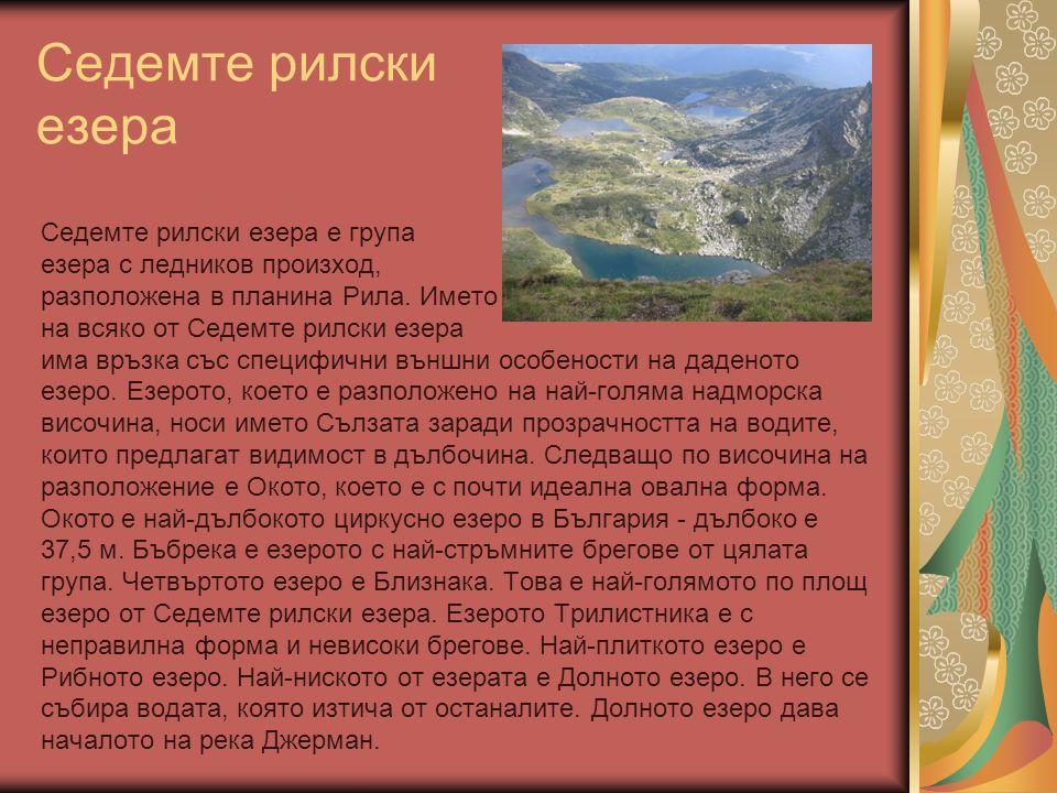 Седемте рилски езера Седемте рилски езера е група езера с ледников произход, разположена в планина Рила. Името на всяко от Седемте рилски езера има вр