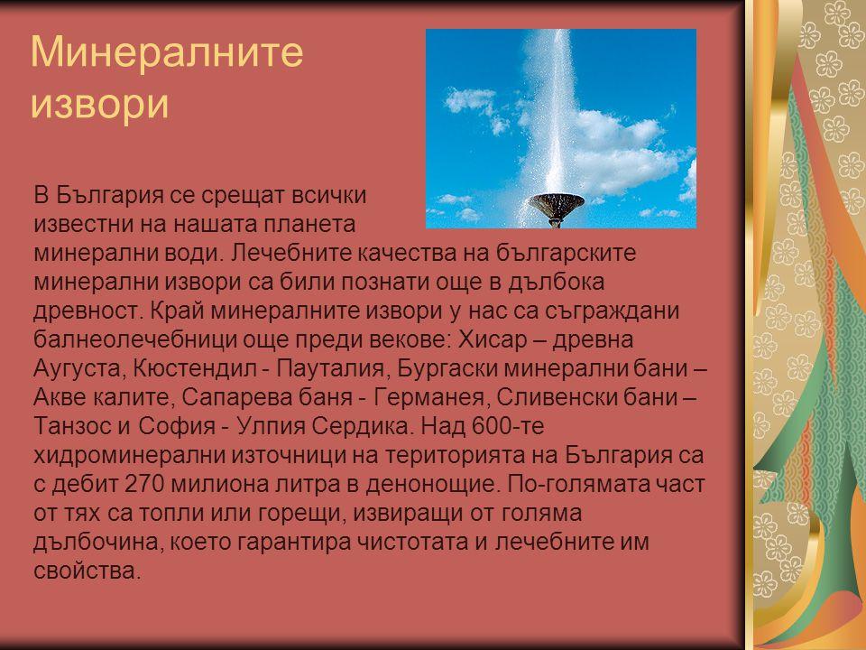 Минералните извори В България се срещат всички известни на нашата планета минерални води. Лечебните качества на българските минерални извори са били п