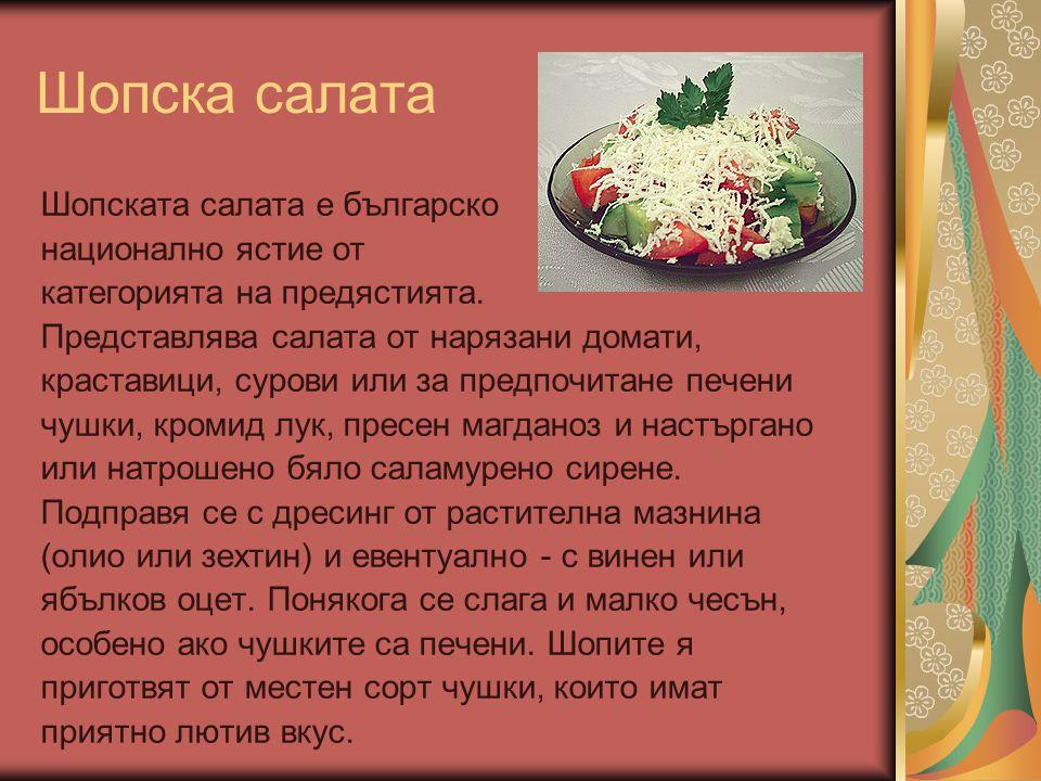 Шопска салата Шопската салата е българско национално ястие от категорията на предястията. Представлява салата от нарязани домати, краставици, сурови и