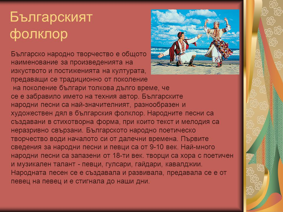 Българският фолклор Българско народно творчество е общото наименование за произведенията на изкуството и постиженията на културата, предаващи се тради
