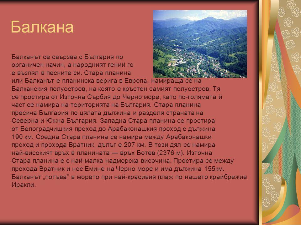 Балкана Балканът се свързва с България по органичен начин, а народният гений го е възпял в песните си. Стара планина или Балканът е планинска верига в
