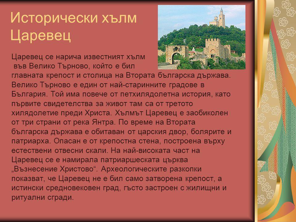Исторически хълм Царевец Царевец се нарича известният хълм във Велико Търново, който е бил главната крепост и столица на Втората българска държава. Ве
