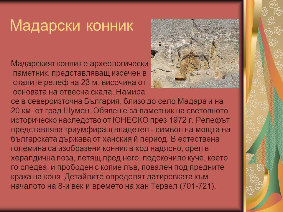 Мадарски конник Мадарският конник е археологически паметник, представляващ изсечен в скалите релеф на 23 м. височина от основата на отвесна скала. Нам