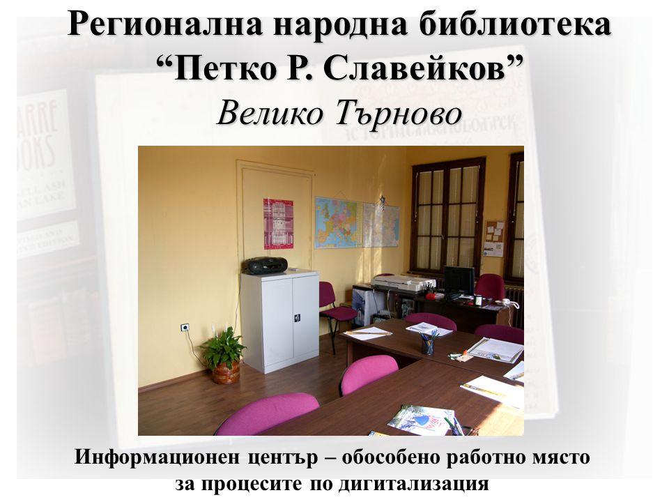 Регионална народна библиотека Петко Р.