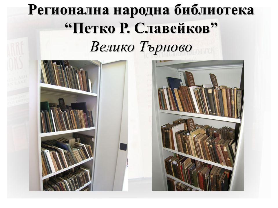Регионална народна библиотека Петко Р. Славейков Велико Търново
