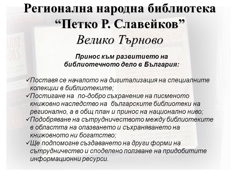 Принос към развитието на библиотечното дело в България:  Поставя се началото на дигитализация на специалните колекции в библиотеките;  Постигане на по-добро съхранение на писменото книжовно наследство на българските библиотеки на регионално, а в общ план и принос на национално ниво;  Подобряване на сътрудничеството между библиотеките в областта на опазването и съхраняването на книжовното ни богатство;  Ще подпомогне създаването на други форми на сътрудничество и споделено ползване на придобитите информационни ресурси.