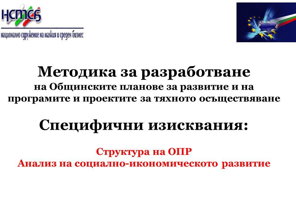 Методика за разработване на Общинските планове за развитие и на програмите и проектите за тяхното осъществяване Специфични изисквания: Структура на ОПР Анализ на социално-икономическото развитие Елеонора Негулова – Председател на УС на НСМСБ