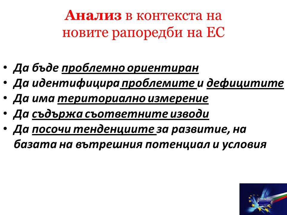 • Да бъде проблемно ориентиран • Да идентифицира проблемите и дефицитите • Да има териториално измерение • Да съдържа съответните изводи • Да посочи тенденциите за развитие, на базата на вътрешния потенциал и условия Анализ в контекста на новите рапоредби на ЕС