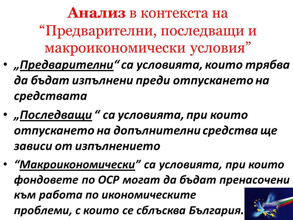 """• """"Предварителни са условията, които трябва да бъдат изпълнени преди отпускането на средствата • """"Последващи са условията, при които отпускането на допълнителни средства ще зависи от изпълнението • Макроикономически са условията, при които фондовете по ОСР могат да бъдат пренасочени към работа по икономическите проблеми, с които се сблъсква България."""