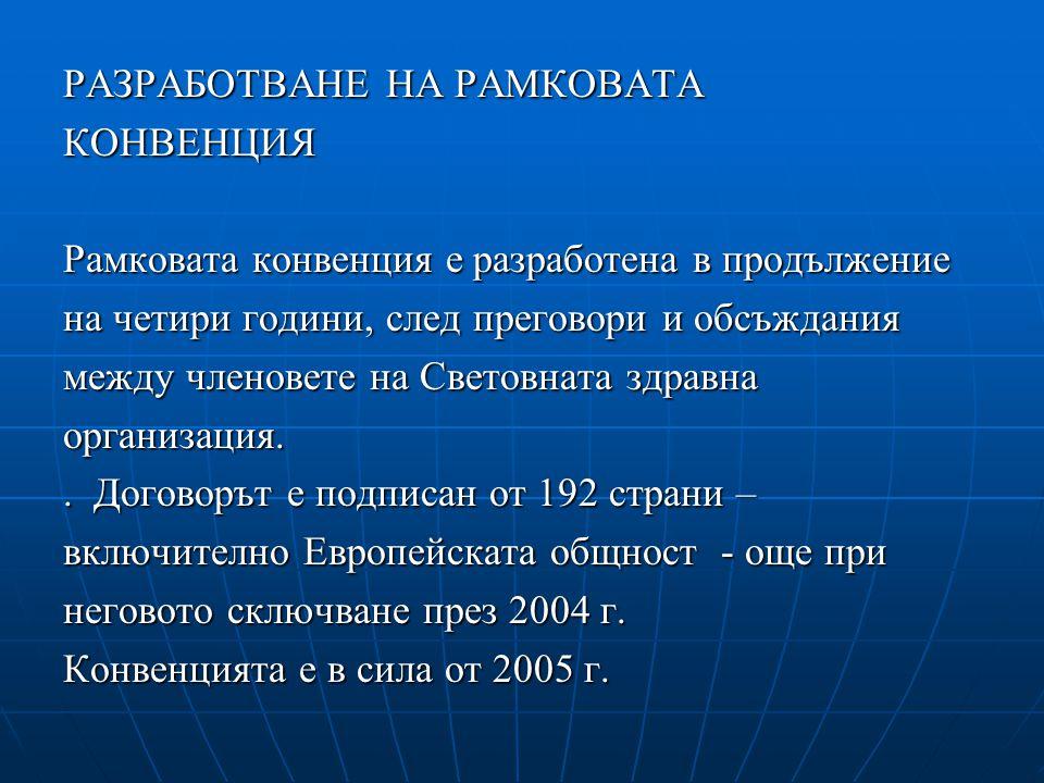 РАЗРАБОТВАНЕ НА РАМКОВАТА КОНВЕНЦИЯ Рамковата конвенция е разработена в продължение на четири години, след преговори и обсъждания между членовете на Световната здравна организация..