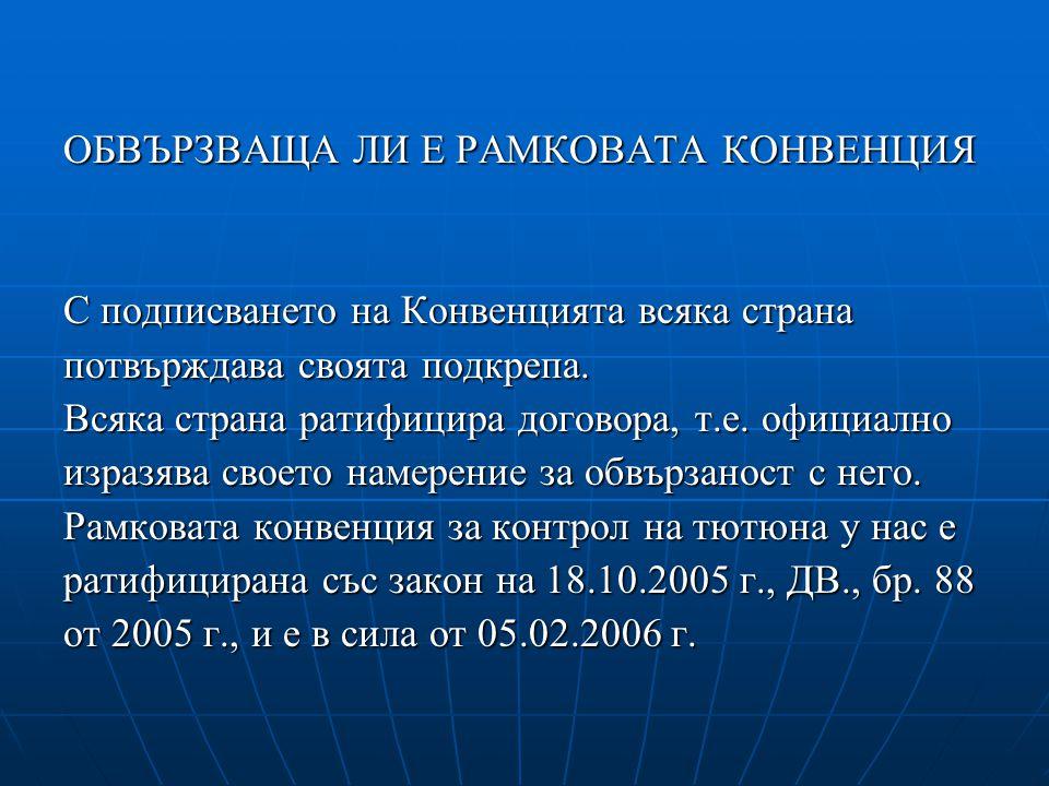 ОБВЪРЗВАЩА ЛИ Е РАМКОВАТА КОНВЕНЦИЯ С подписването на Конвенцията всяка страна потвърждава своята подкрепа.