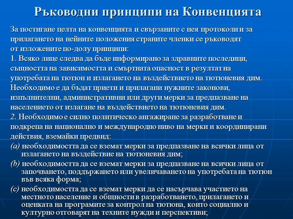 Ръководни принципи на Конвенцията За постигане целта на конвенцията и свързаните с нея протоколи и за прилагането на нейните положения страните членки се ръководят от изложените по-долу принципи: 1.