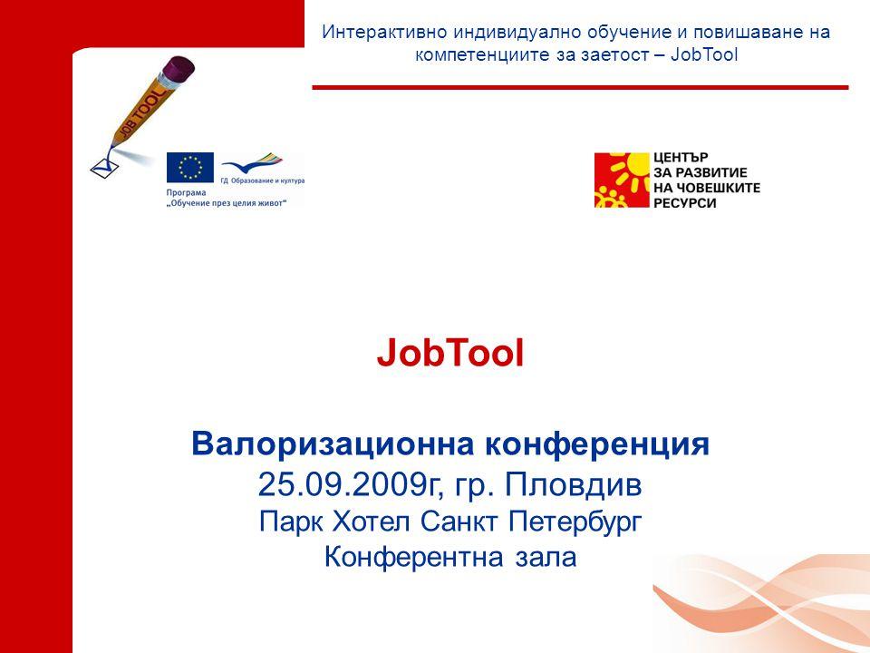 Интерактивно индивидуално обучение и повишаване на компетенциите за заетост – JobTool JobTool Валоризационна конференция 25.09.2009г, гр.
