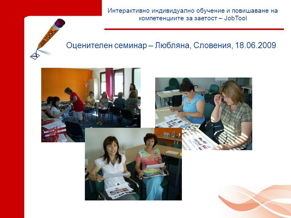 Интерактивно индивидуално обучение и повишаване на компетенциите за заетост – JobTool Оценителен семинар – Любляна, Словения, 18.06.2009