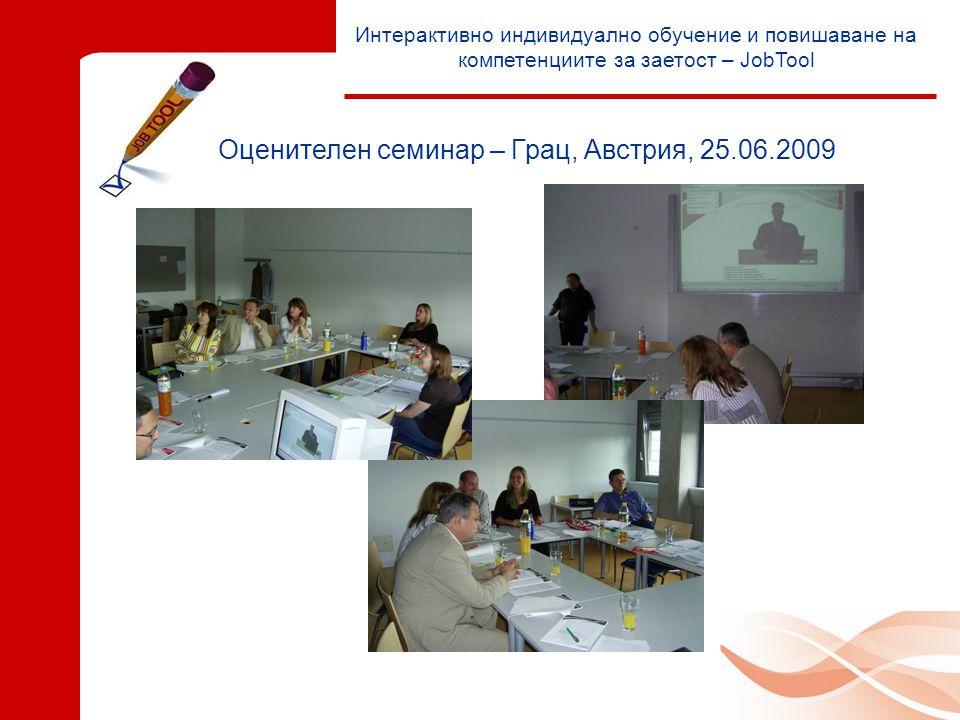Интерактивно индивидуално обучение и повишаване на компетенциите за заетост – JobTool Оценителен семинар – Грац, Австрия, 25.06.2009