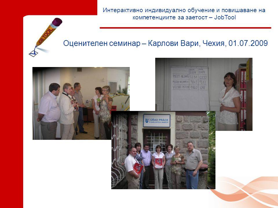 Интерактивно индивидуално обучение и повишаване на компетенциите за заетост – JobTool Оценителен семинар – Карлови Вари, Чехия, 01.07.2009
